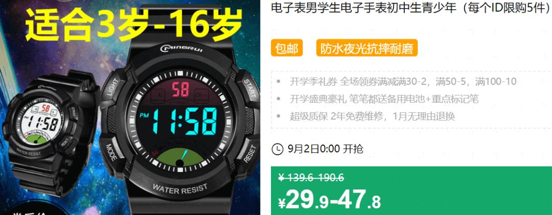 640 5 - 【口袋圈天猫好物惊天捡漏】9.9元内聚划算商品合集(09.12)