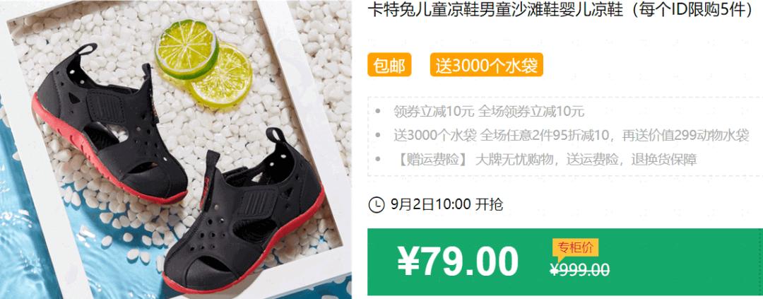 640 7 - 【口袋圈天猫好物惊天捡漏】9.9元内聚划算商品合集(09.12)