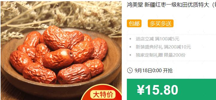 640 83 - 【口袋圈天猫好物惊天捡漏】聚划算商品合集(09.17)