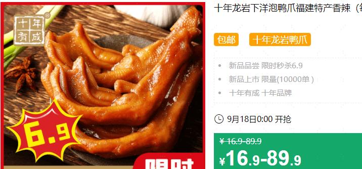640 84 - 【口袋圈天猫好物惊天捡漏】聚划算商品合集(09.17)
