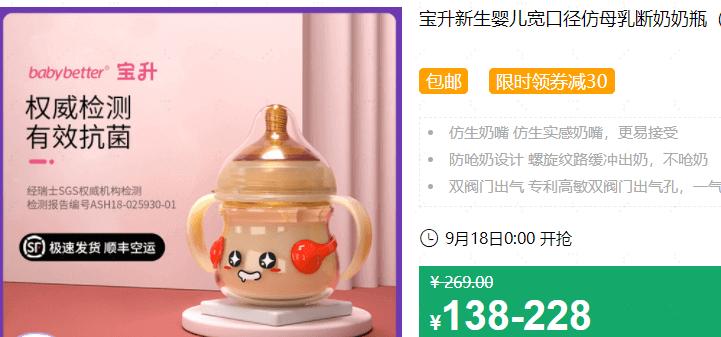 640 99 - 【口袋圈天猫好物惊天捡漏】聚划算商品合集(09.17)