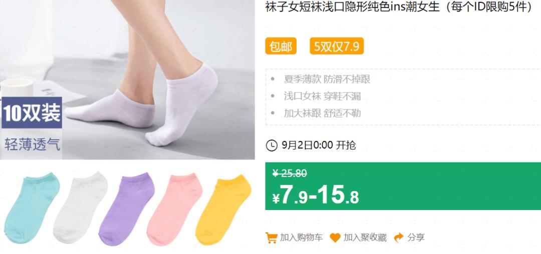 640 - 【口袋圈天猫好物惊天捡漏】9.9元内聚划算商品合集(09.12)