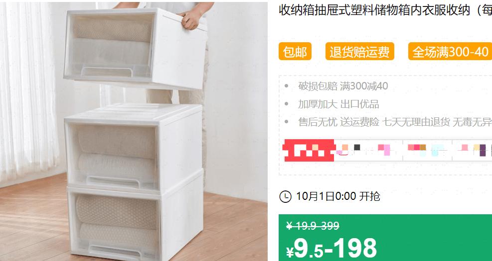 640 1 - 【口袋圈天猫好物惊天捡漏】聚划算商品合集(10.1)