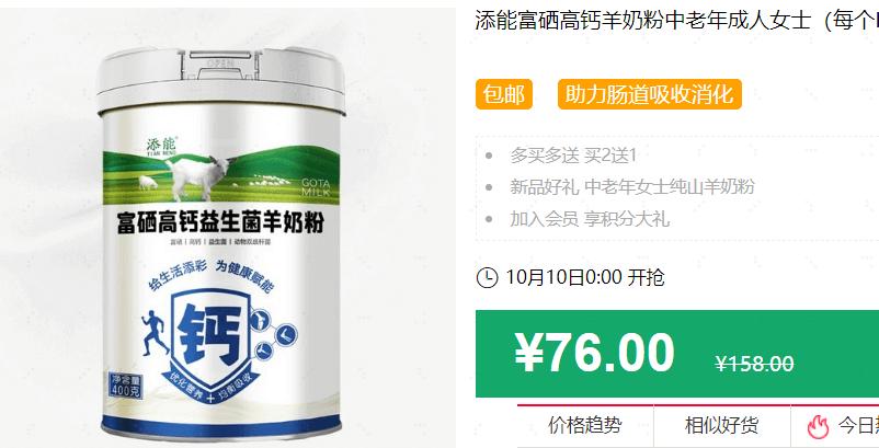 640 107 - 【口袋圈天猫好物惊天捡漏】聚划算商品合集(10.11)