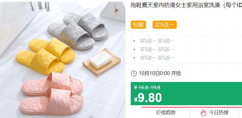 640 109 - 【口袋圈天猫好物惊天捡漏】聚划算商品合集(10.11)