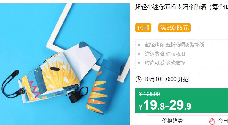 640 111 - 【口袋圈天猫好物惊天捡漏】聚划算商品合集(10.11)