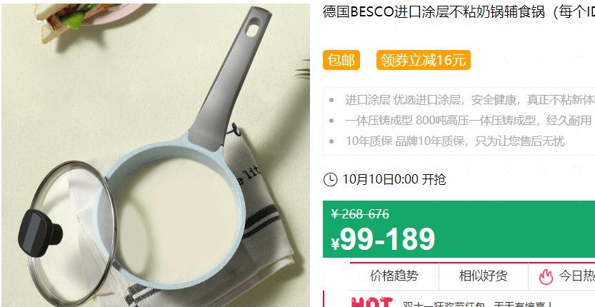 640 116 - 【口袋圈天猫好物惊天捡漏】聚划算商品合集(10.11)