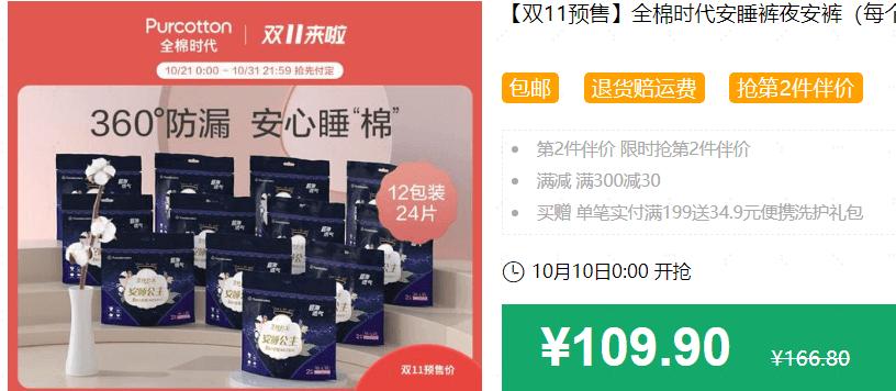 640 117 - 【口袋圈天猫好物惊天捡漏】聚划算商品合集(10.11)