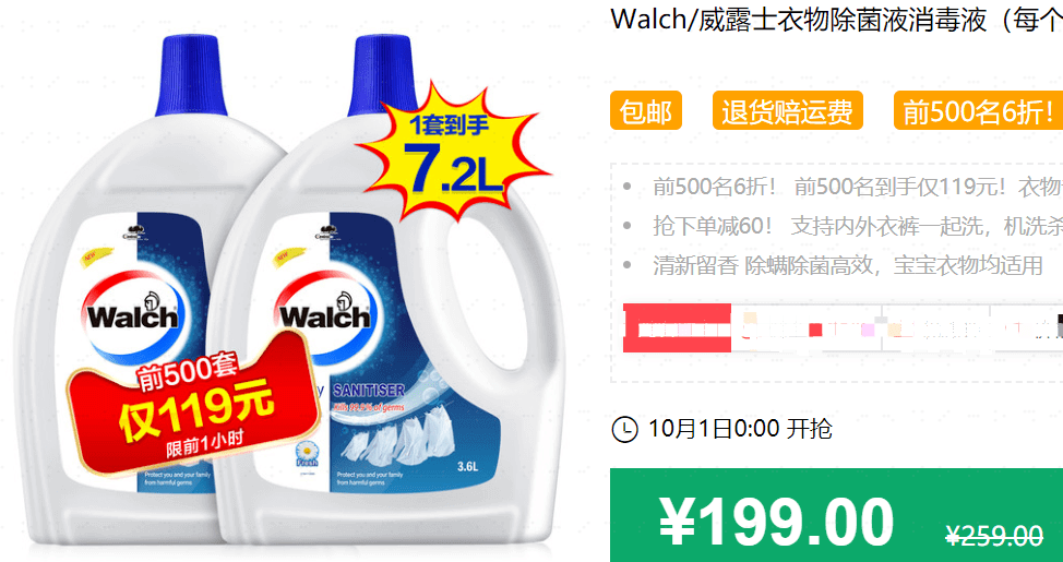 640 12 - 【口袋圈天猫好物惊天捡漏】聚划算商品合集(10.1)