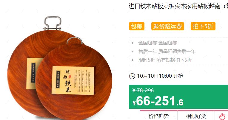 640 123 - 【口袋圈天猫好物惊天捡漏】聚划算商品合集(10.11)