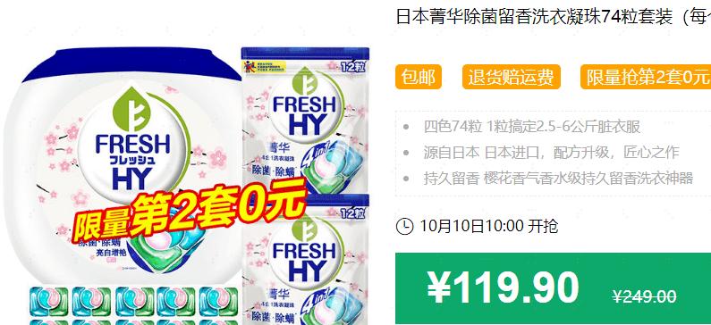 640 125 - 【口袋圈天猫好物惊天捡漏】聚划算商品合集(10.11)