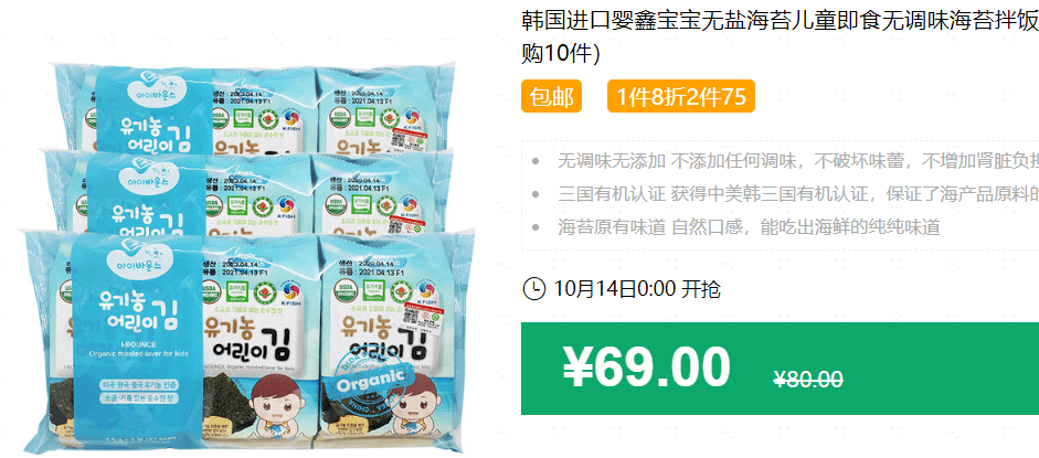 640 128 - 【口袋圈天猫好物惊天捡漏】聚划算商品合集(10.14)