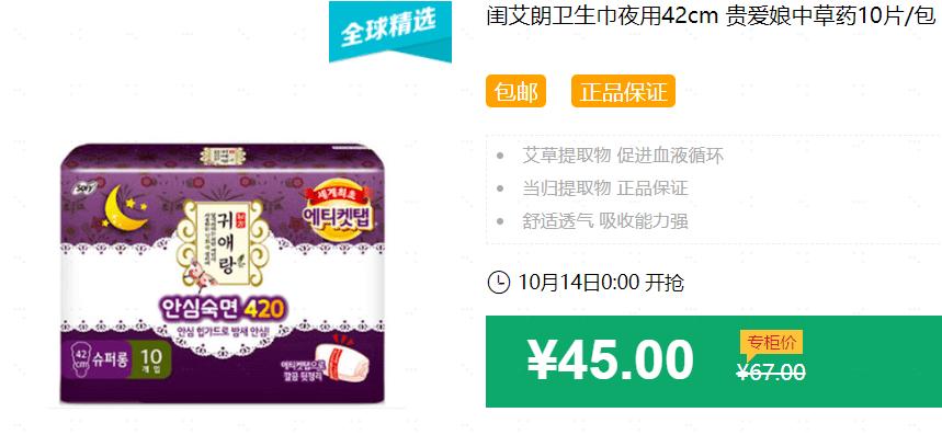 640 150 - 【口袋圈天猫好物惊天捡漏】聚划算商品合集(10.14)