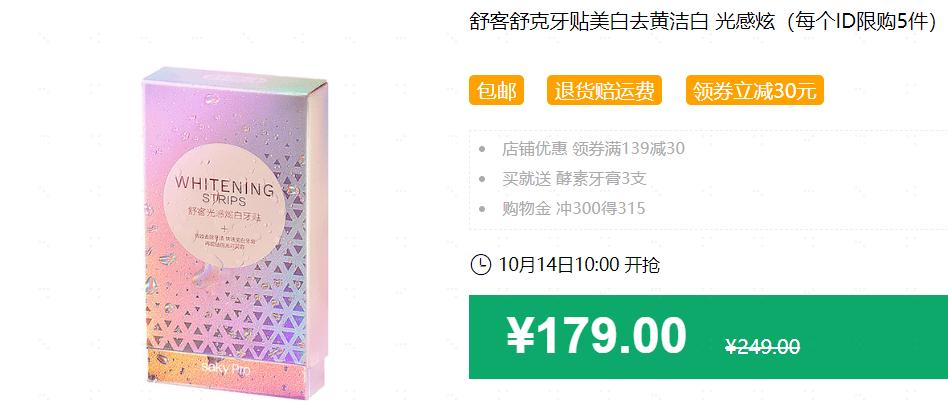 640 153 - 【口袋圈天猫好物惊天捡漏】聚划算商品合集(10.14)