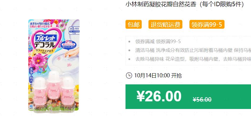 640 155 - 【口袋圈天猫好物惊天捡漏】聚划算商品合集(10.14)