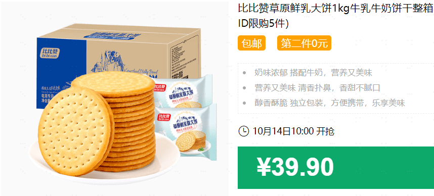 640 156 - 【口袋圈天猫好物惊天捡漏】聚划算商品合集(10.14)