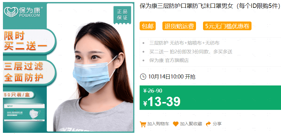 640 157 - 【口袋圈天猫好物惊天捡漏】聚划算商品合集(10.14)