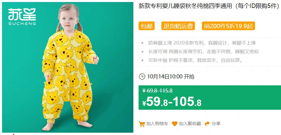 640 159 - 【口袋圈天猫好物惊天捡漏】聚划算商品合集(10.14)