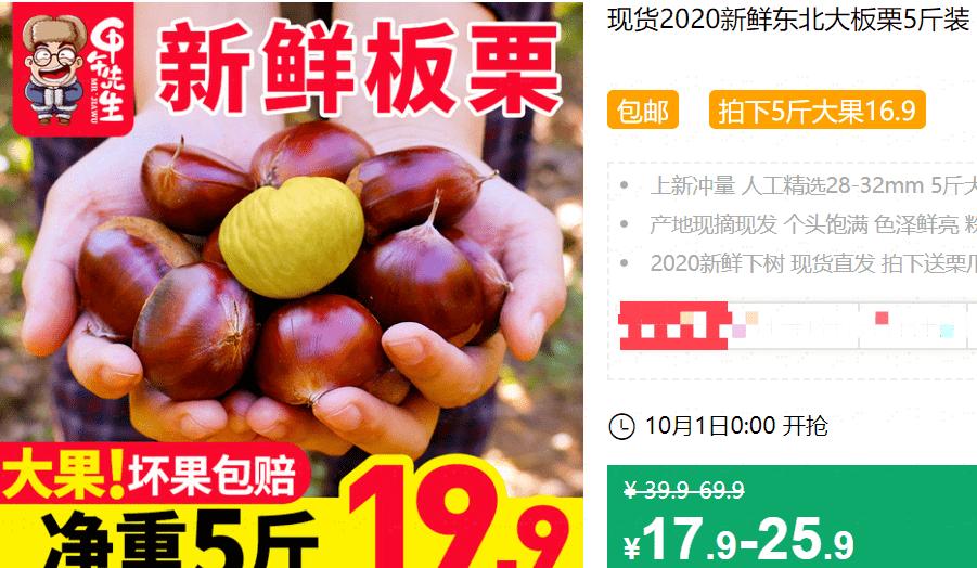 640 16 - 【口袋圈天猫好物惊天捡漏】聚划算商品合集(10.1)