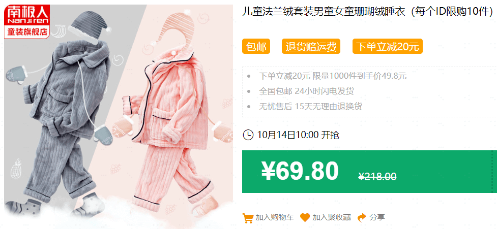 640 160 - 【口袋圈天猫好物惊天捡漏】聚划算商品合集(10.14)