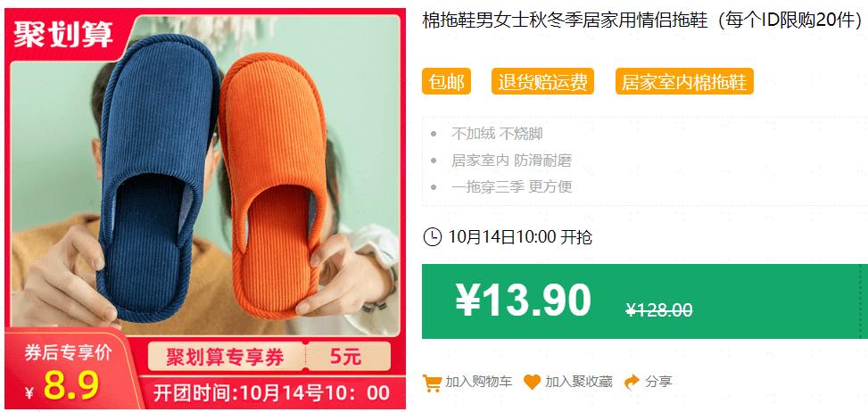 640 162 - 【口袋圈天猫好物惊天捡漏】聚划算商品合集(10.14)