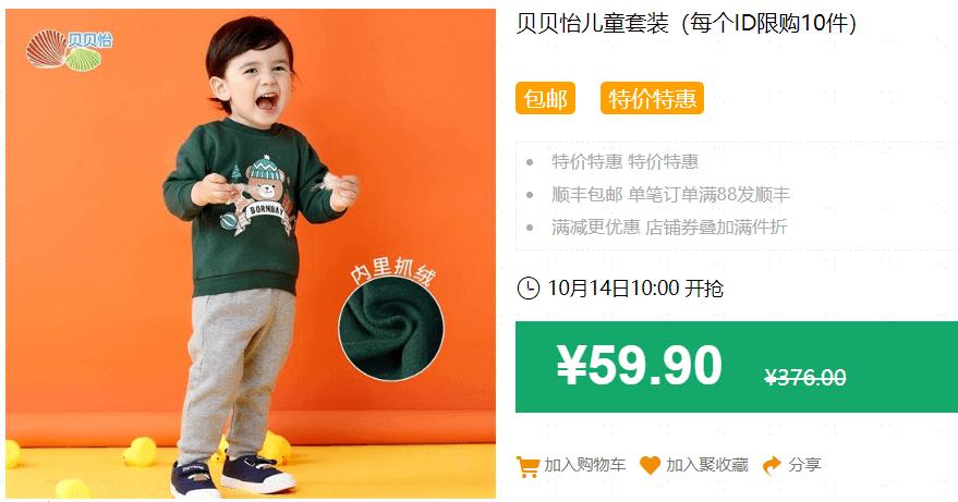 640 166 - 【口袋圈天猫好物惊天捡漏】聚划算商品合集(10.14)
