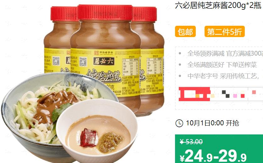 640 17 - 【口袋圈天猫好物惊天捡漏】聚划算商品合集(10.1)