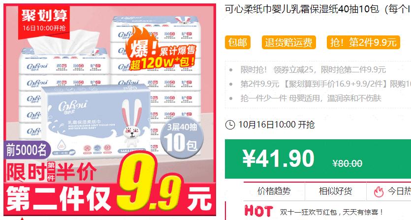 640 170 - 【口袋圈天猫好物惊天捡漏】聚划算商品合集(10.15)