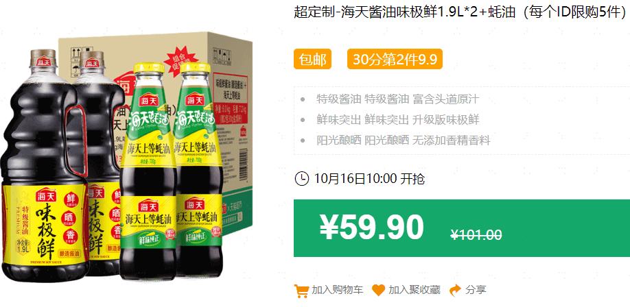 640 175 - 【口袋圈天猫好物惊天捡漏】聚划算商品合集(10.15)