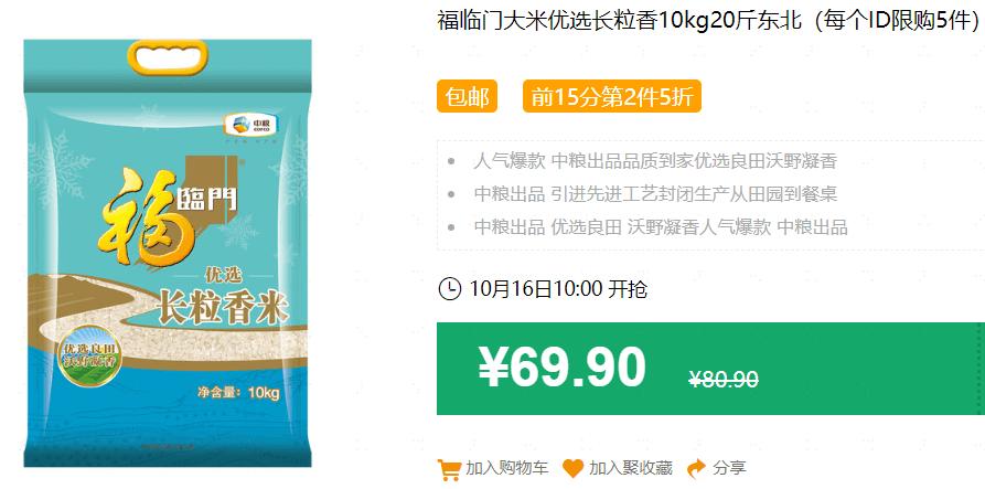 640 176 - 【口袋圈天猫好物惊天捡漏】聚划算商品合集(10.15)