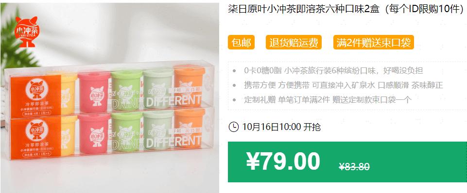 640 178 - 【口袋圈天猫好物惊天捡漏】聚划算商品合集(10.15)