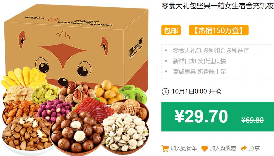 640 18 - 【口袋圈天猫好物惊天捡漏】聚划算商品合集(10.1)