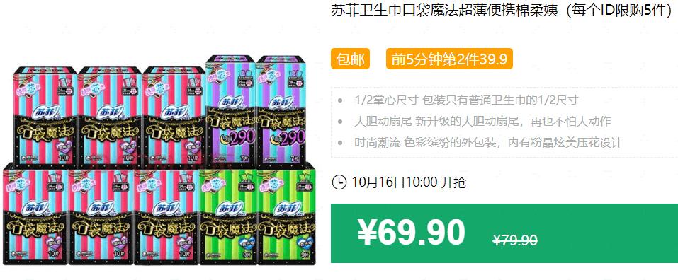640 185 - 【口袋圈天猫好物惊天捡漏】聚划算商品合集(10.15)