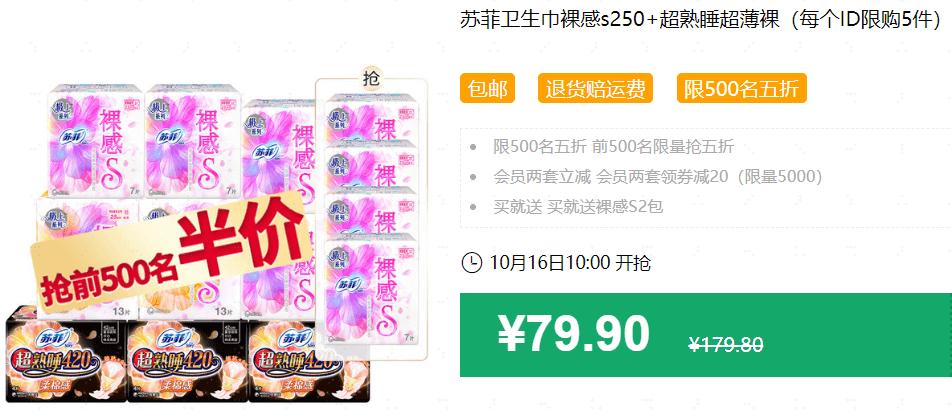 640 187 - 【口袋圈天猫好物惊天捡漏】聚划算商品合集(10.15)