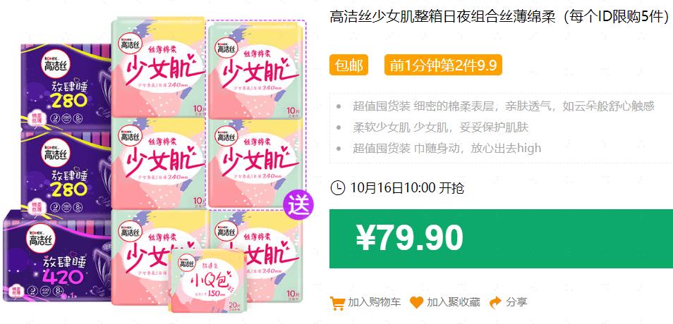 640 188 - 【口袋圈天猫好物惊天捡漏】聚划算商品合集(10.15)