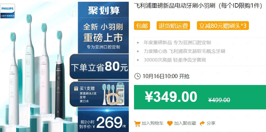 640 192 - 【口袋圈天猫好物惊天捡漏】聚划算商品合集(10.15)