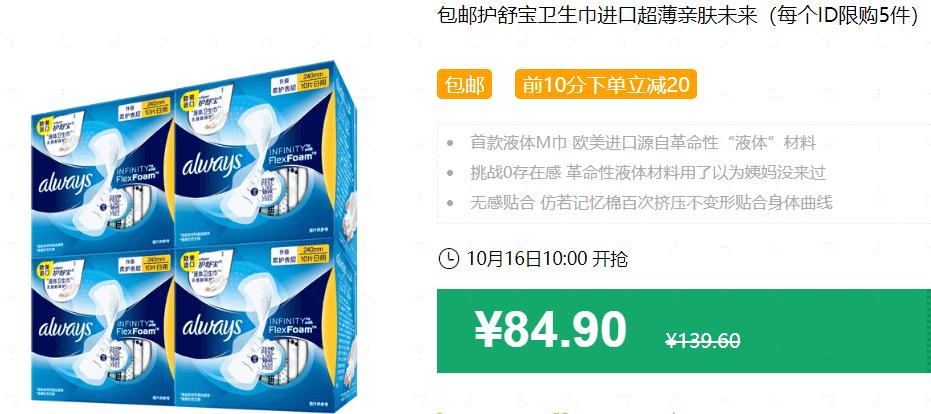 640 195 - 【口袋圈天猫好物惊天捡漏】聚划算商品合集(10.15)