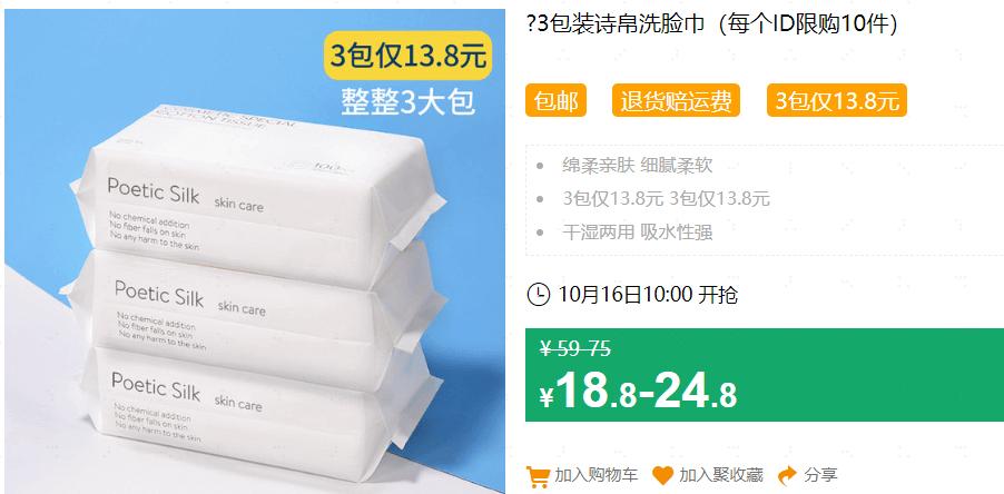 640 196 - 【口袋圈天猫好物惊天捡漏】聚划算商品合集(10.15)