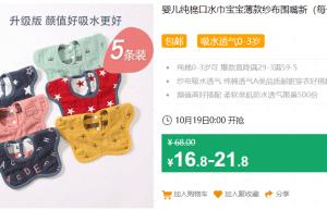 640 203 300x193 - 【口袋圈天猫好物惊天捡漏】聚划算商品合集(10.18)