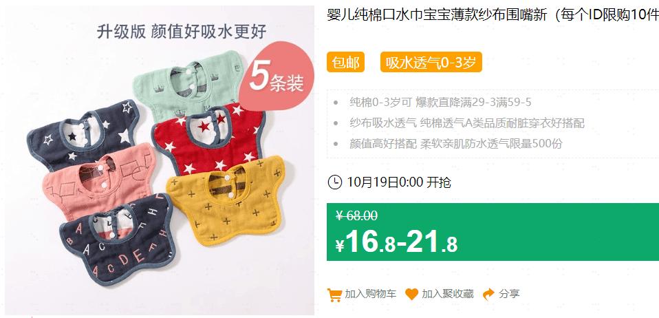 640 203 - 【口袋圈天猫好物惊天捡漏】聚划算商品合集(10.18)