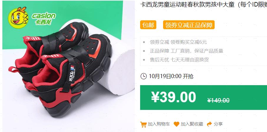 640 212 - 【口袋圈天猫好物惊天捡漏】聚划算商品合集(10.18)