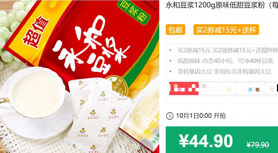 640 22 - 【口袋圈天猫好物惊天捡漏】聚划算商品合集(10.1)