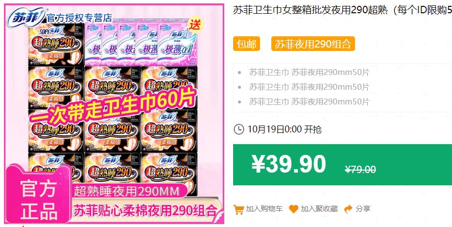 640 235 - 【口袋圈天猫好物惊天捡漏】聚划算商品合集(10.18)
