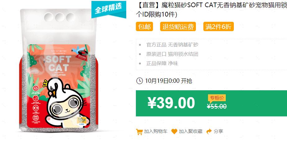640 237 - 【口袋圈天猫好物惊天捡漏】聚划算商品合集(10.18)