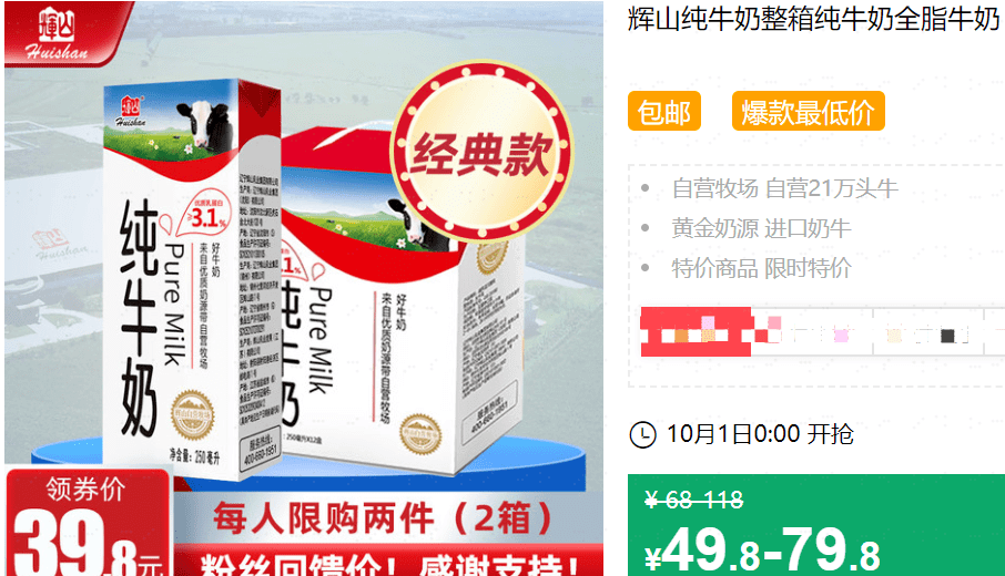 640 24 - 【口袋圈天猫好物惊天捡漏】聚划算商品合集(10.1)
