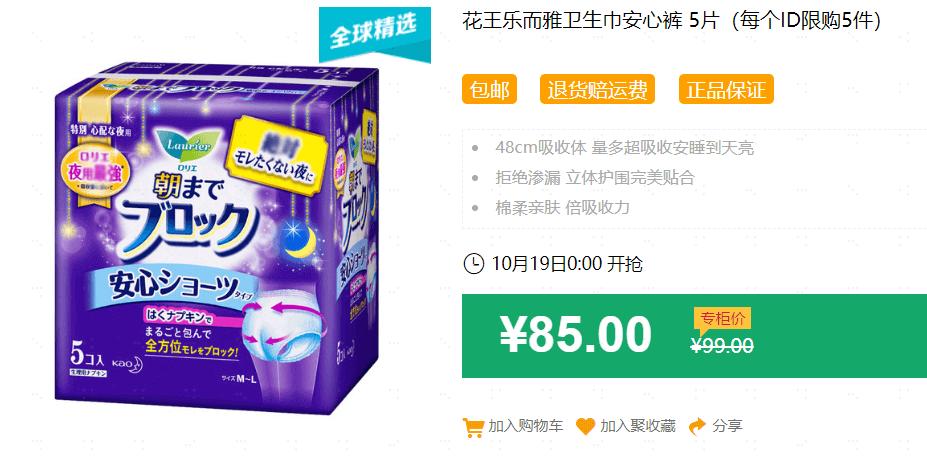 640 245 - 【口袋圈天猫好物惊天捡漏】聚划算商品合集(10.18)