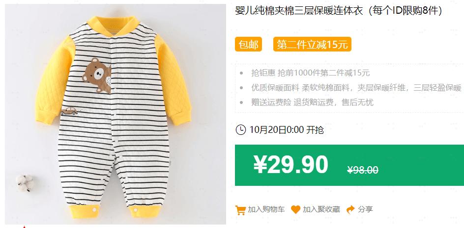 640 252 - 【口袋圈天猫好物惊天捡漏】聚划算商品合集(10.20)