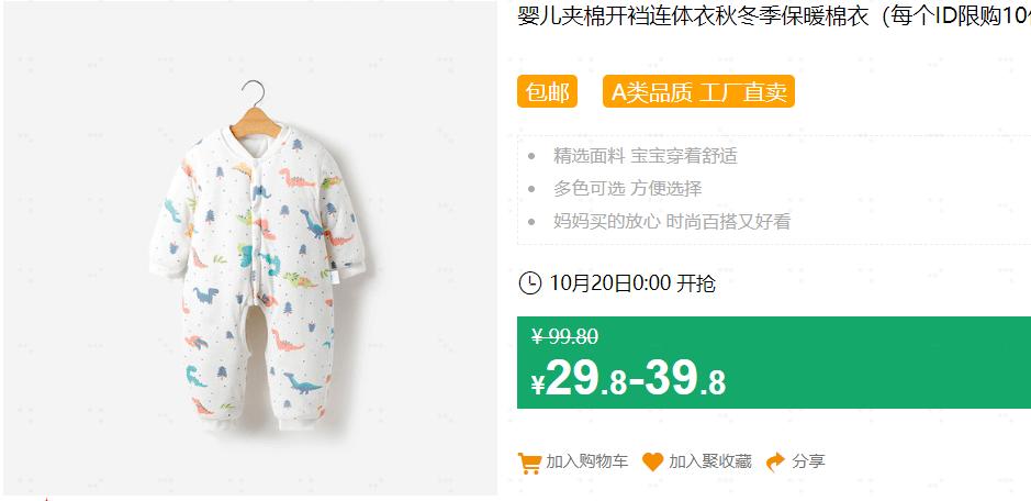640 253 - 【口袋圈天猫好物惊天捡漏】聚划算商品合集(10.20)