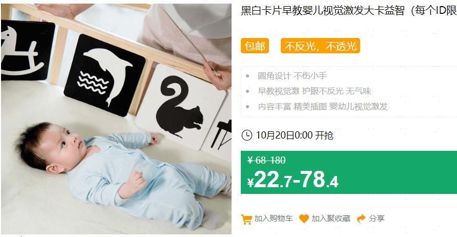 640 257 - 【口袋圈天猫好物惊天捡漏】聚划算商品合集(10.20)