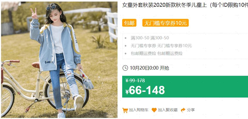 640 259 - 【口袋圈天猫好物惊天捡漏】聚划算商品合集(10.20)